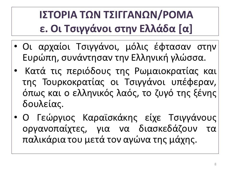 ΙΣΤΟΡΙΑ ΤΩΝ ΤΣΙΓΓΑΝΩΝ/ΡΟΜΑ ε. Οι Τσιγγάνοι στην Ελλάδα [α]